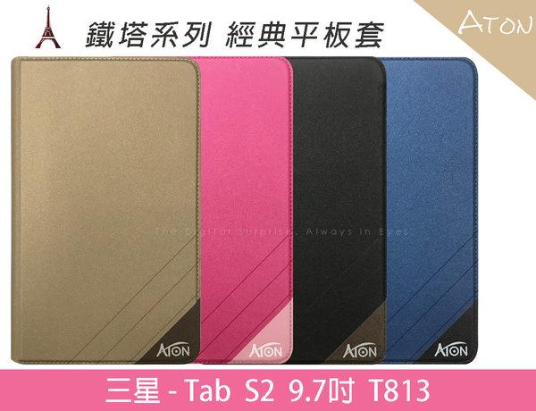 【ATON 鐵塔系列】隱扣設計 三星SAMSUNG Tab S2 9.7 T813 平板 皮套側掀側翻套殼保護套殼