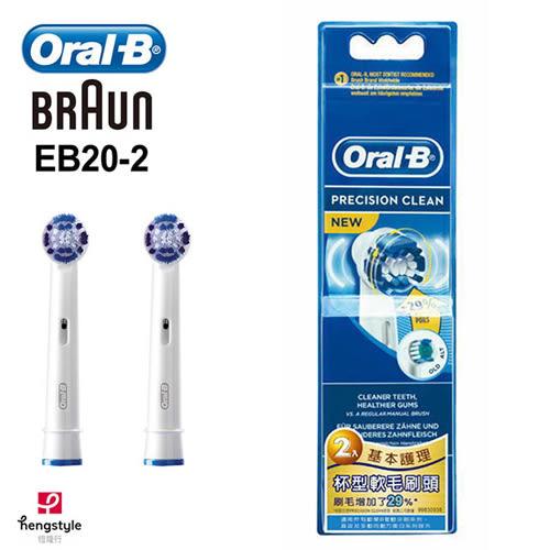 【耗材專區】德國百靈 Oral-B-電動牙刷刷頭(2入)EB20-2 熱賣中!