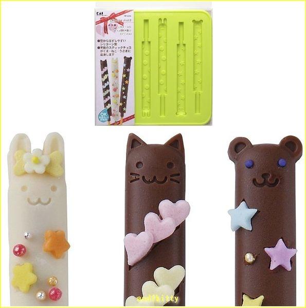 asdfkitty可愛家☆貝印貓咪小兔小熊棒棒餅矽膠模型-可做巧克力.冰塊.果凍.手工皂日本正版