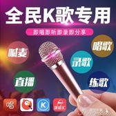 麥克風-迷你手機麥克風全民k歌神器自設備套裝 提拉米蘇