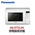 【Panasonic 國際牌】20公升微...