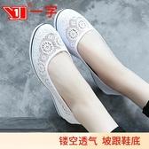 護士鞋護士鞋女白色坡跟夏季美容鞋涼鞋鏤空透氣防臭平底小白網鞋 雙11 伊蘿