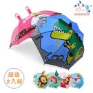 超值2入組【雨之情】可愛造型兒童傘6色-立體雨傘/3D傘/卡通雨傘