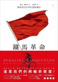 (二手書)鐵馬革命-如何用自行車打造好城市