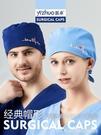頭巾帽 經典男醫生帽手術室帽子吸汗口腔美容護士帽繡花帽孕產婦帽帽 星河光年