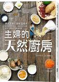 主婦的天然廚房:原來蔬果五穀能這樣用!家常食材再發現,療癒系的保養、清潔、調...