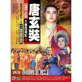 大陸劇 - 唐玄奘-大唐西域記DVD (全18集) 傅彪/徐少華