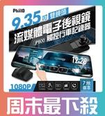 【專區現折500】 飛樂 Philo JP800 全螢幕觸控電子後視鏡