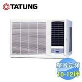 大同 Tatung 右吹單冷定頻窗型冷氣 TW-632DJN