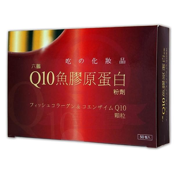 六鵬 Q10魚膠原蛋白(50包/盒)x1