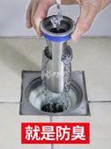 地漏芯 潛水艇防臭地漏芯衛生間廁所下水道防臭蓋器硅膠內芯防蟲反味神器 伊芙莎