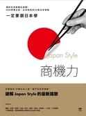 (二手書)一定要跟日本學,Japan Style商機力: 美好生活商機在這裡!CEO見學之旅..