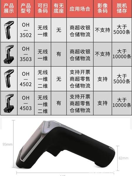 無線一維二維激光掃碼槍通用手持有線條碼掃描器出入庫管理快遞收銀系統 設計師生活百貨
