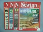 【書寶二手書T4/雜誌期刊_RHD】牛頓_242~249期間_共4本合售_羅馬的完成之道等