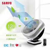 SAMPO聲寶 12吋3D自動擺頭DC循環扇 SK-12H20A