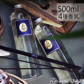 【OBIYUAN】擴香補充瓶 500ml高質感 Limarous霓那斯 室內香氛【SP6061】