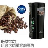 美國 OSTER BVSTCG77 研磨大師電動磨豆機【全新原廠公司貨】