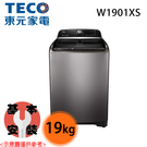 【TECO東元】19KG 變頻直立式洗衣機 W1901XS 免運費送基本安裝