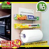 家而適 保鮮膜廚房紙巾放置架(1入) 無痕掛勾 不留殘膠 重複貼 適用免鑽孔鑽洞牆壁快速安裝