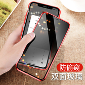 iPhone 11 Pro Max 防偷窺雙面玻璃 手機殼 透明全包防摔金屬殼 磁吸萬磁王 金屬邊框 保護套