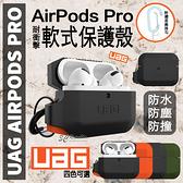 UAG AirPods Pro 耐衝擊 防潑水 防塵 防摔殼 軟殼 耳機 支援 無線充電 保護殼 無線