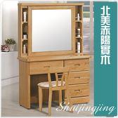 【水晶晶家具/傢俱首選】北美赤陽實木3.4呎四抽化妝鏡台(附椅) SB8030-10