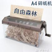 手動碎紙機a4迷你家用手搖碎紙機小型辦公用碎紙機自由森林碎紙機「多色小屋」