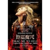 地獄魔咒 DVD Drag Me to Hell (購潮8)