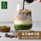 歐可茶葉 真奶茶 A18抹茶咖啡拿鐵(8包/盒)