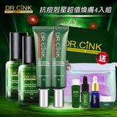 DR.CINK達特聖克 抗痘剋星超值煥膚4入組【新高橋藥妝】抗痘凝膠x2+升級綠x2