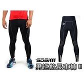 SOGK 男 巡航長車褲Ⅱ(單車 防曬 高彈性 吸濕快排 自行車長褲 21023