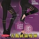 ANUAN 天鵝絨顯瘦褲 九分丈 十分丈 保暖褲襪 台灣製