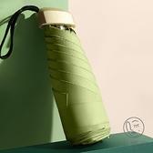 迷你折疊防曬防紫外線遮陽太陽傘折傘晴雨兩用雨傘【小酒窩服飾】