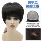 髮長約28公分瀏海長20-23公分 大面積超透氣MOMO網 100%頂級整頂真髮 【MR57】