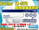 Brother TN-3370 黑 高量 原廠匣 5440/5450/5470/6180/8110/8110/8155/8510/8910/8950 TMB32