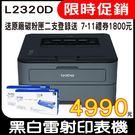 【限量促銷↘4991送兩支原廠碳粉匣登錄送1800禮券】Brother HL-L2320D 高速黑白雷射自動雙面印表機