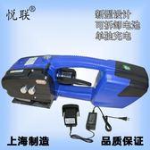 打包機手提式電動充電免扣式熱熔PET塑鋼帶自動捆扎igo220v爾碩數位3c