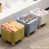 小凳子時尚椅子圓布藝矮坐墩家用成人實木沙發換鞋茶幾凳兒童板凳 NMS漾美眉韓衣