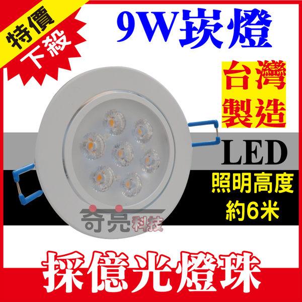 【台灣製造】 LED崁燈 9W 崁孔9cm9公分崁燈 投射燈 搖擺燈方向可調 採億光燈珠【奇亮科技】白/黃光