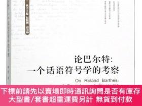 簡體書-十日到貨 R3Y論巴爾特:一個話語符號學的考察:anexpllration of semiology of discourse露天