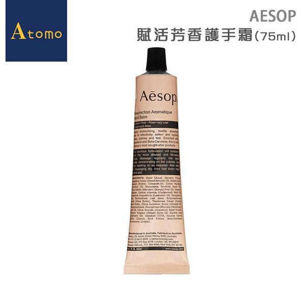 AESOP伊索 賦活芳香護手霜(75ml)【Atomo】