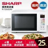 SHARP夏普25L燒烤微波爐 R-T25JG(W)[24期0利率]
