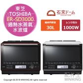 【配件王】日本代購 2018新款 TOSHIBA 東芝 ER-SD3000 過熱水蒸氣 水波爐 微波爐 蒸氣烤箱 30L