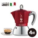 【Bialetti 電火不鏽鋼系列】摩卡壺-極致紅4杯份(贈Bialetti專用罐裝咖啡粉)