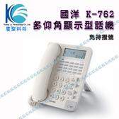 國洋 K-762 多功能免持撥號來電顯示電話機-一般商用辦公話機-廣聚科技