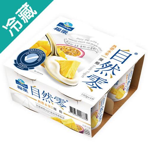 J-福樂自然零熱帶水果優酪100G*4【愛買冷藏】