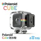 【Polaroid Cube防水殼】Norns 透明 保護殼 水晶殼 巧易裝防水盒 Cube配件