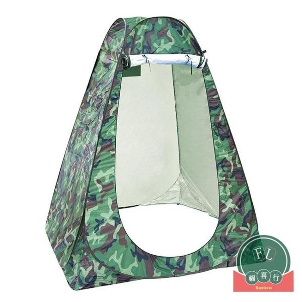 戶外洗澡帳篷移動廁所神器更衣保暖淋浴罩浴帳便攜式家用釣魚【福喜行】