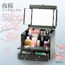 化妝品收納箱 / 手提化妝箱 / 日本傳...