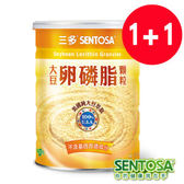 三多大豆卵磷脂顆粒~超值買一送一 (產品效期至2018年12月,特價商品,售完為止)